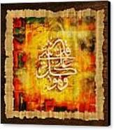 Islamic Calligraphy 030 Canvas Print