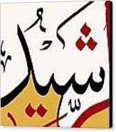 Names Of Allah Canvas Print