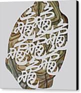 Turtle Shell's Inscription Canvas Print by Ousama Lazkani