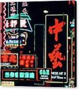 R.semeniuk Kowloon Traffic, At Night Canvas Print