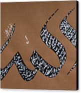 Allah - Ayat Al-kursi Canvas Print by Faraz Khan