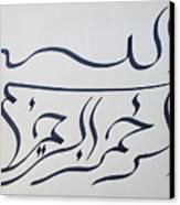 Bismillah - Black N White Canvas Print