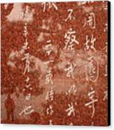 The Writings Of Lu Xun With Reflection Of Man Canvas Print