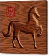 2014 Chinese Wood Zodiac Horse Illustration Canvas Print