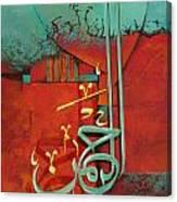 Ar-rahman Canvas Print
