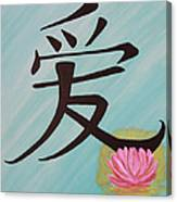 Love And The Lotus Canvas Print