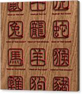 12 Chinese Zodiac Animals Wood Signs Canvas Print