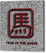 2014 Chinese Horse Symbol Stone Background Illustration Canvas Print