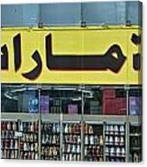 Abu Dhabi Shopfront Canvas Print