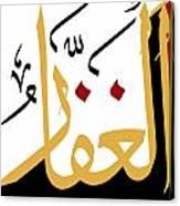 Al-ghaffar Canvas Print