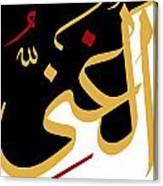 Al-ghanee Canvas Print