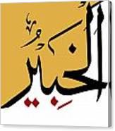 Al-khabir Canvas Print