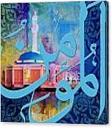 Al-mumin Canvas Print
