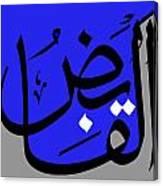 Al-qabid Canvas Print