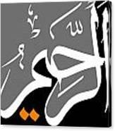 Ar-rahim Canvas Print