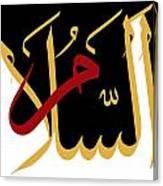 As-salam Canvas Print