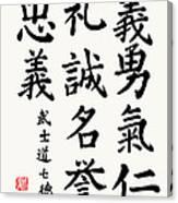 Bushido Code In Regular Script Canvas Print
