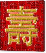Chinese Birthday Longevity Golden Calligraphy Symbol Red Canvas Print
