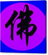 Chinese Hanzi Penmanship Calligraphy Buddha Canvas Print