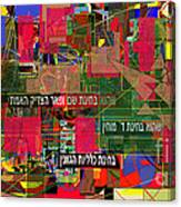 from Likutey Halachos Matanos 3 4 b Canvas Print