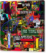 from Likutey halachos Matanos 3 4 e Canvas Print