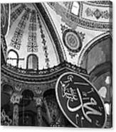 Hagia Sophia Dome Detail  Canvas Print