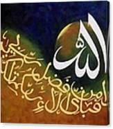 Haza Min Fazle Rabi Canvas Print