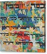 How Cherished Is Israel By G-d Canvas Print