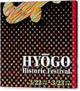 Hyogo Japan Historic Festival Canvas Print