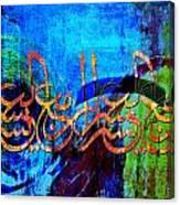 Islamic Caligraphy 007 Canvas Print