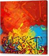 Islamic Calligraphy 008 Canvas Print