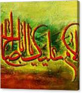 Islamic Calligraphy 012 Canvas Print