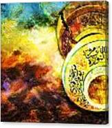 Islamic Calligraphy 021 Canvas Print