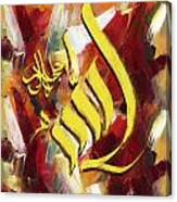 Islamic Calligraphy 026 Canvas Print