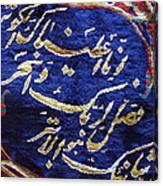 Islamic Silk Wall Hanging Carpet Rug Blue Gold Holy Quran Arabic Canvas Print