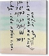 Jacob's Ladder Canvas Print