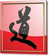 Japanese Calligraphy - Michi - Do - Way Canvas Print