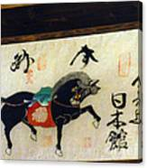 Japanese Horse Calligraphy Painting 02 Canvas Print