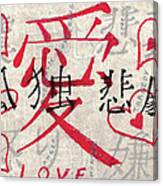 Japanese Kanji Depicting How All Difficulties Can Be Overcome With Love Canvas Print