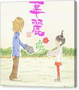Japanese Sake Gifts Label Karei Canvas Print