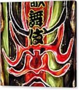 Kabuki Two Canvas Print