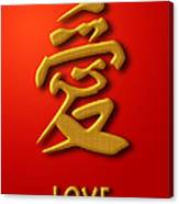 Love Chinese Calligraphy Gold On Red Background Canvas Print