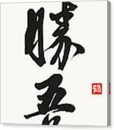Masakatsu Agatsu In Gyosho Canvas Print