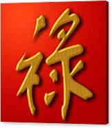 Prosperity Chinese Calligraphy Gold On Red Background Canvas Print