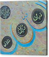 Surah Rahman In Pastels Canvas Print