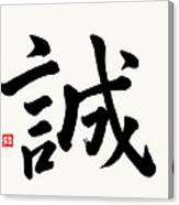 The Kanji Makoto Or Truthfulness Brushed In Regular Script Of Japanese Calligraphy Canvas Print