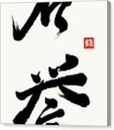 The Kanji Meiyo Or Honor  In Gyosho Canvas Print