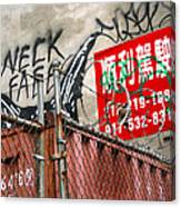 Chinatown Fence Canvas Print