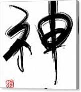 God In Chinese Calligraphy Canvas Print