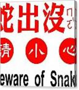 Sign In Chinese About Snake Danger Canvas Print